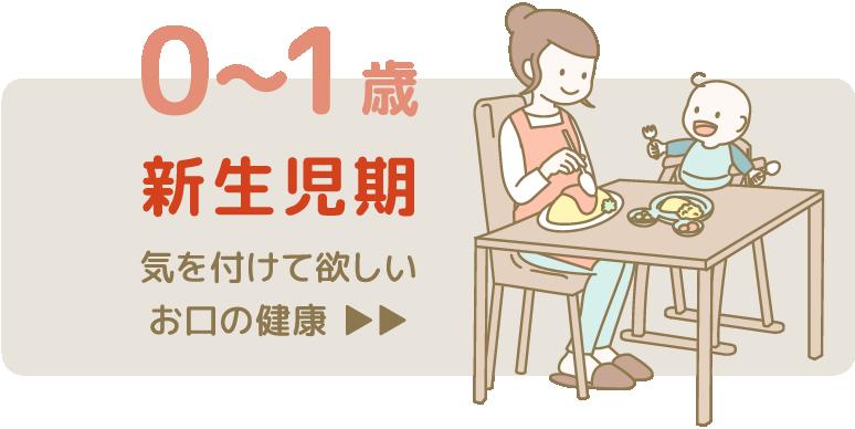 0~1歳 新生児期